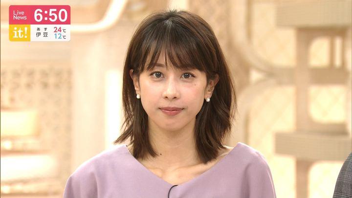 2019年10月30日加藤綾子の画像18枚目