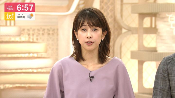 2019年10月30日加藤綾子の画像19枚目
