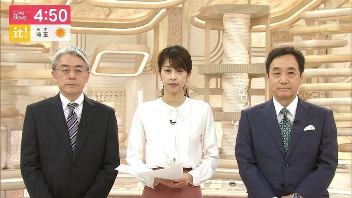 2019年10月31日加藤綾子の画像03枚目