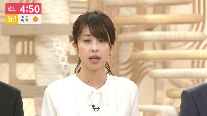 2019年10月31日加藤綾子の画像04枚目