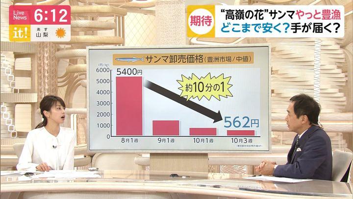2019年10月31日加藤綾子の画像13枚目