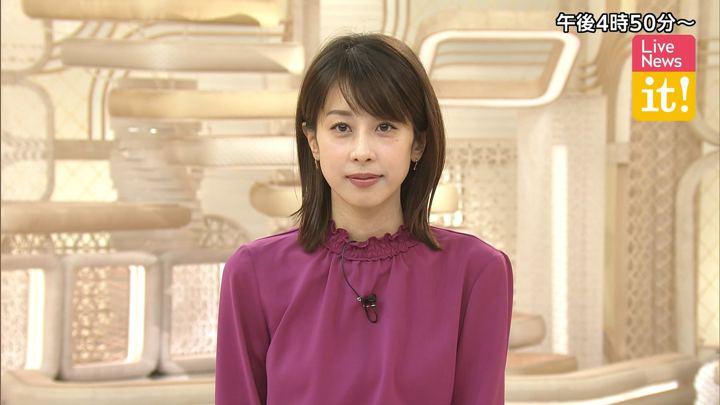 2019年11月05日加藤綾子の画像01枚目
