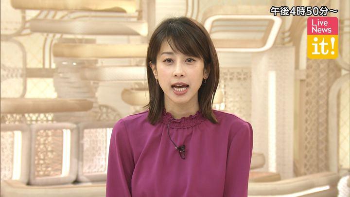 2019年11月05日加藤綾子の画像02枚目