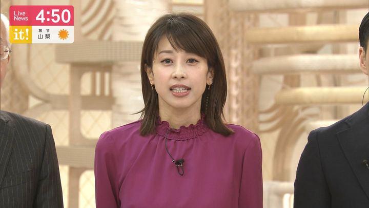 2019年11月05日加藤綾子の画像04枚目