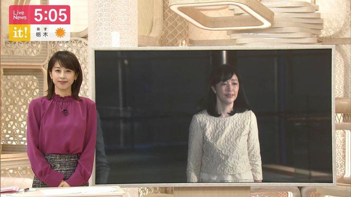 2019年11月05日加藤綾子の画像05枚目