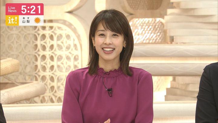 2019年11月05日加藤綾子の画像09枚目