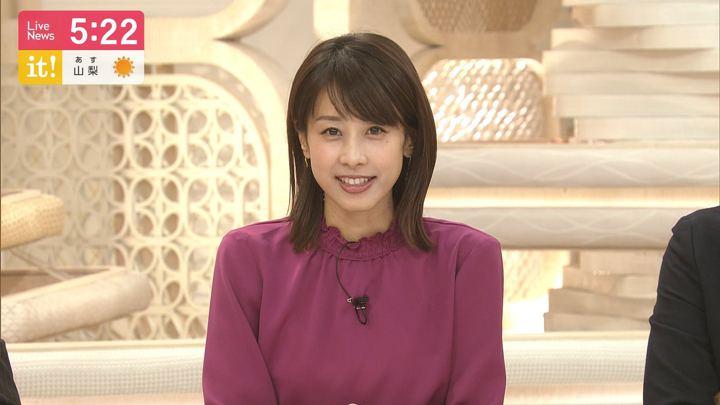 2019年11月05日加藤綾子の画像10枚目