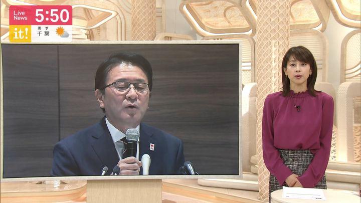 2019年11月05日加藤綾子の画像11枚目