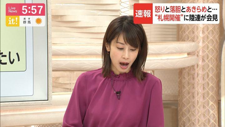 2019年11月05日加藤綾子の画像12枚目