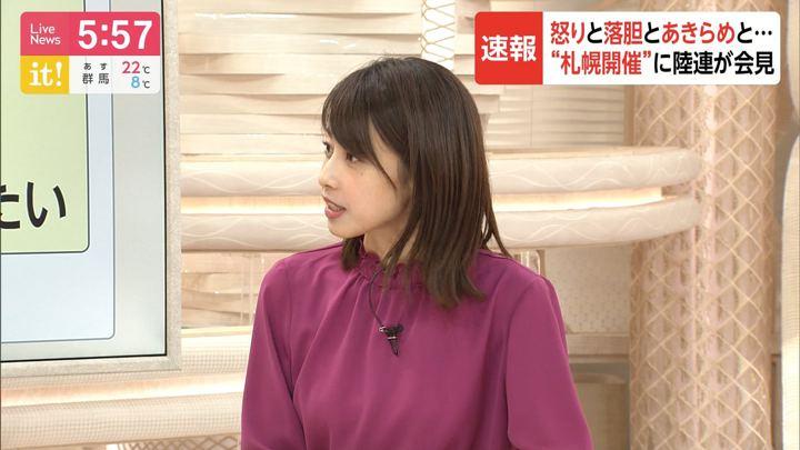 2019年11月05日加藤綾子の画像13枚目