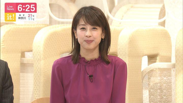 2019年11月05日加藤綾子の画像17枚目