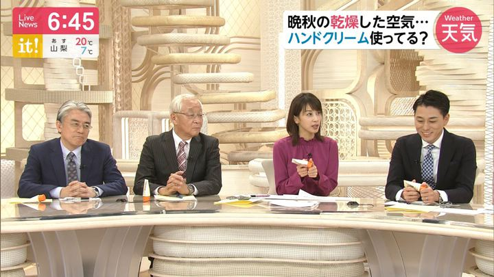 2019年11月05日加藤綾子の画像18枚目