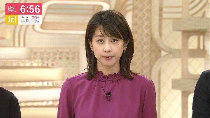 2019年11月05日加藤綾子の画像23枚目