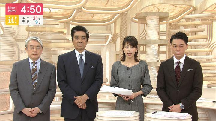 2019年11月06日加藤綾子の画像04枚目