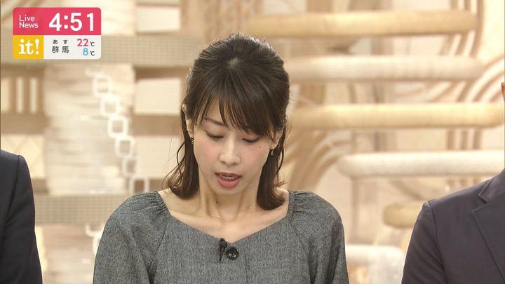 2019年11月06日加藤綾子の画像05枚目