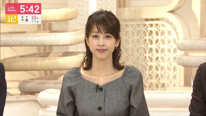 2019年11月06日加藤綾子の画像10枚目