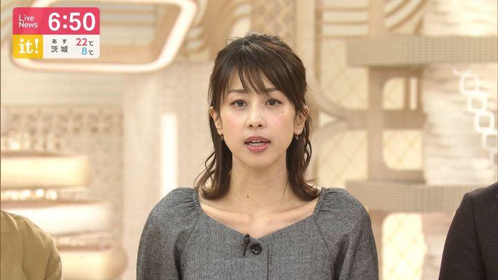 2019年11月06日加藤綾子の画像19枚目