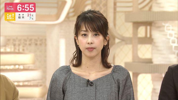 2019年11月06日加藤綾子の画像20枚目