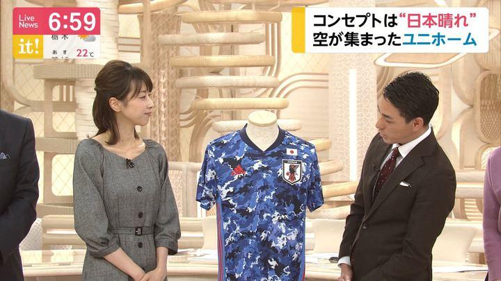 2019年11月06日加藤綾子の画像22枚目