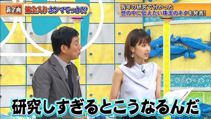2019年11月06日加藤綾子の画像27枚目