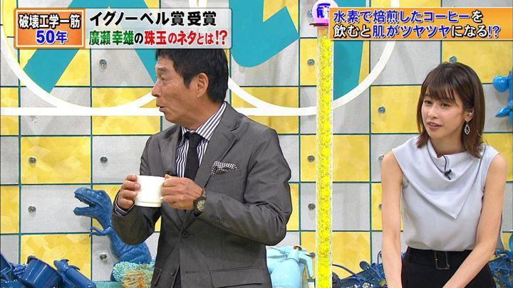 2019年11月06日加藤綾子の画像33枚目