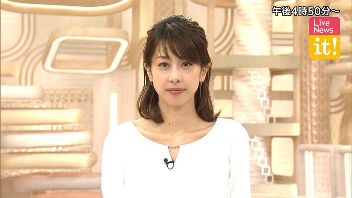 2019年11月07日加藤綾子の画像01枚目
