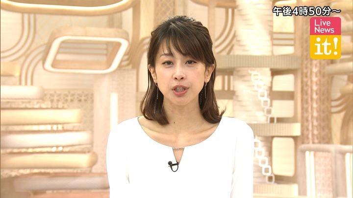 2019年11月07日加藤綾子の画像02枚目