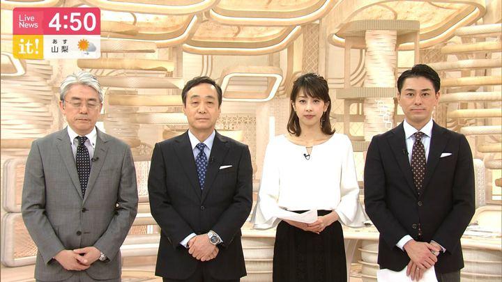 2019年11月07日加藤綾子の画像03枚目