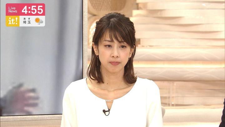 2019年11月07日加藤綾子の画像05枚目