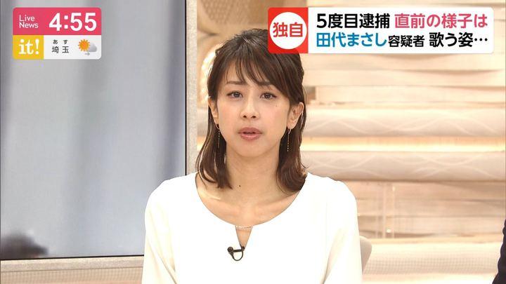 2019年11月07日加藤綾子の画像06枚目