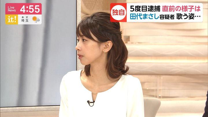 2019年11月07日加藤綾子の画像07枚目