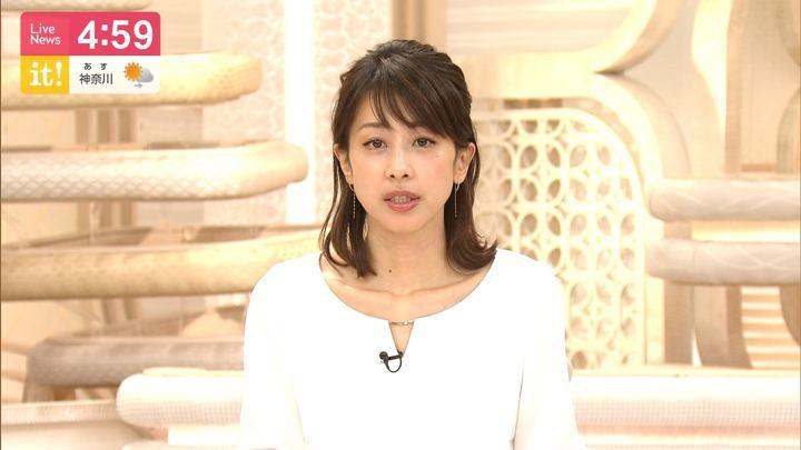2019年11月07日加藤綾子の画像08枚目