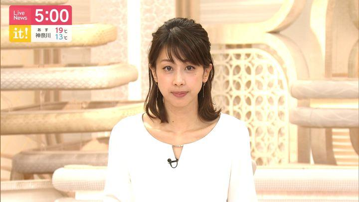 2019年11月07日加藤綾子の画像09枚目