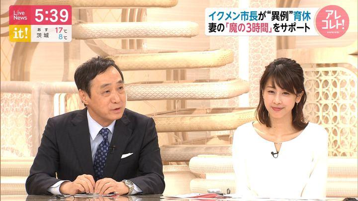 2019年11月07日加藤綾子の画像11枚目