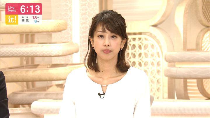 2019年11月07日加藤綾子の画像16枚目