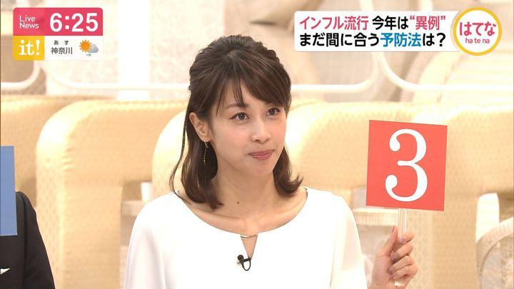 2019年11月07日加藤綾子の画像18枚目