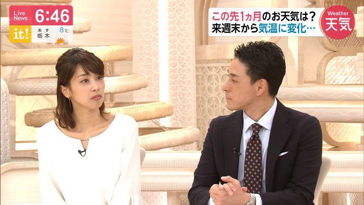 2019年11月07日加藤綾子の画像21枚目