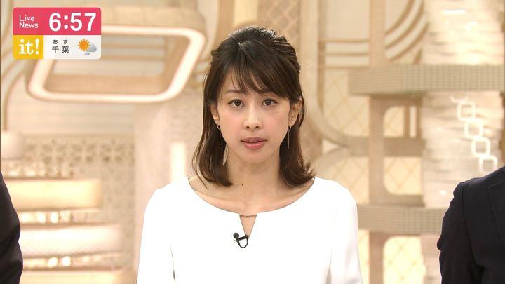 2019年11月07日加藤綾子の画像23枚目