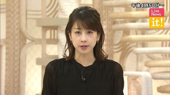 2019年11月08日加藤綾子の画像02枚目