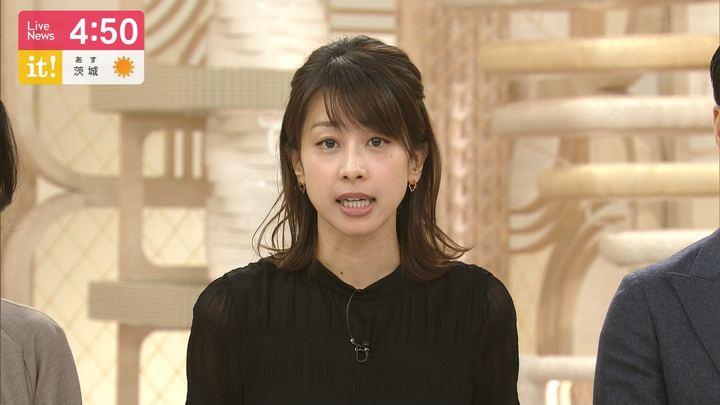 2019年11月08日加藤綾子の画像04枚目