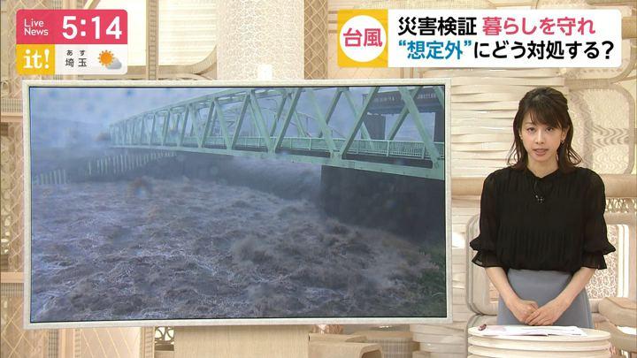 2019年11月08日加藤綾子の画像06枚目
