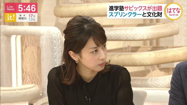 2019年11月08日加藤綾子の画像09枚目