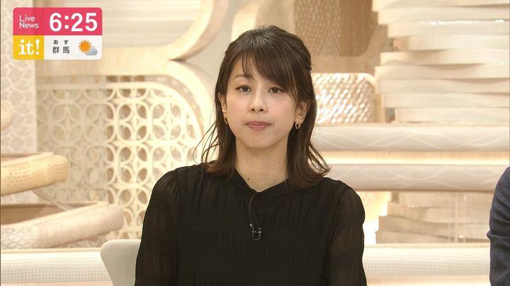 2019年11月08日加藤綾子の画像10枚目