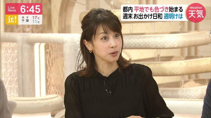2019年11月08日加藤綾子の画像11枚目
