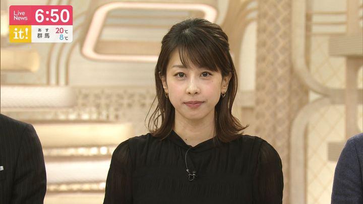 2019年11月08日加藤綾子の画像12枚目