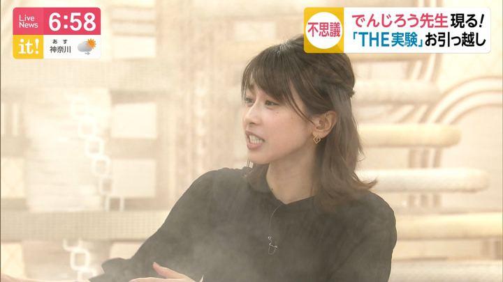 2019年11月08日加藤綾子の画像16枚目