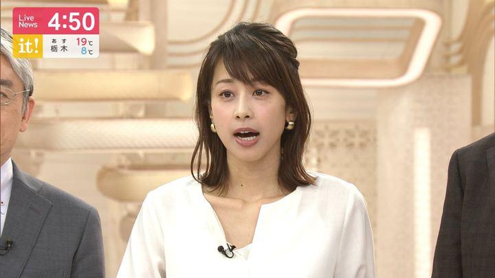 2019年11月11日加藤綾子の画像04枚目