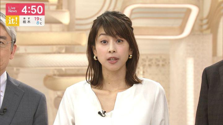 2019年11月11日加藤綾子の画像05枚目