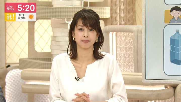 2019年11月11日加藤綾子の画像09枚目