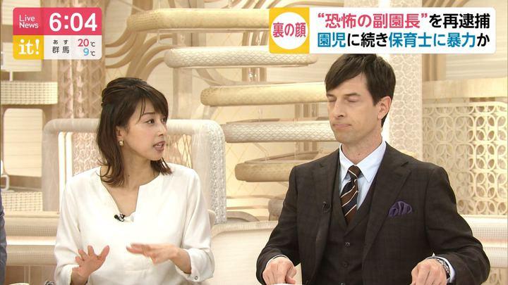 2019年11月11日加藤綾子の画像15枚目